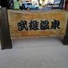 武雄温泉で温泉三昧の旅【武雄市】