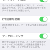 SIMフリーiPhone 5s(香港版A1530)でドコモmoperaでLTE接続 : 伊藤浩一のMOBILE FREEDOM・快適SIMフリースマホライフ