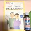 DOKIDOKI 2年ぶりのがん検診!