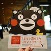 負けんばい熊本!旅+きりしまゆ旅♨take3、書き上げましたm(__)m
