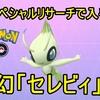 【ポケモンGO】セレビィのタスク・個体値・技【スペシャルリサーチ】