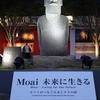 Moai 未来に生きる モアイがつなぐ日本とチリの絆