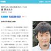 平塚市版タウンニュース「人物風土記」に掲載頂きました!