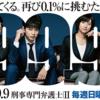 99.9 −刑事専門弁護士− SEASON Ⅱ 7話 感想