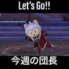 Let's Go 今週の団長 Ver.2021.02.14