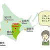 【北海道 士幌町 ふるさと納税】よつ葉バター、チーズの詰め合わせセットをお得にいただく!乳製品の返礼品に強い自治体はこちら!