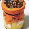 *糀屋* パンプキン糀ぷりん 300円(税抜) 【三重県伊勢市】