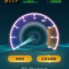 FUJI Wifi|レグルスさんありがとう。コスパ最高のWi-Fiルーターをレビュー。