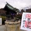 恵方社の御朱印が追加 京都・神泉苑
