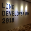 LINE DEVELOPER DAY 2018(#linedevday)に参加してきました