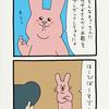 スキウサギ「バースデーソング」
