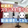 【実体験】秋葉原のスタジオをレンタルしてYouTube動画の撮影をしてみた