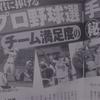 【オレ査定】 捕手・投手編 vol.2 ※後悔しない職場探しを