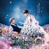 『今夜、ロマンス劇場で』綾瀬はるかが飛び出してくる映画。