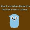 Go の Short variable declarations と Named return values