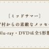 [ミッドサマー]ホルガ村からの素敵なメッセージ!Blu-ray・DVDは全5形態