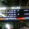 大阪出張。日帰りはきつい。。。
