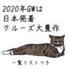 【一覧リストつき】2020年GWは日本発着クルーズ大豊作