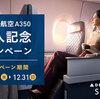 デルタアメックスゴールドで100円=4マイル貯まる!DELTA A350「デルタ・プレミアムセレクト」導入記念キャンペーン