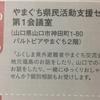ふくしま県外避難者やまぐち交流会@山口市