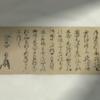 永禄9年8月28日田中某宛一色藤長・三淵藤英連署書状を読む