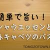 日本ハム シャウエッセンと春キャベツのパスタ。