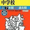 東京家政学院中学校&和洋九段女子中学校では、4月~5月開催イベントの予約を現在受付中だそうです!