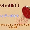 (ネタバレ注意!)仮面ライダージオウ!「ライドウォッチ、きらきらメッキVer.」の入手方法☆(2019.3.2更新)