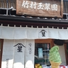 行きたい場所がすぐに見つけられる?テーマで巡る京都観光ノートの作り方