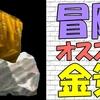 冒険 オススメ 金策 【モンスターファーム2】 #4