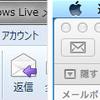 Mac mini Mountain Lionのメールを使ってみた