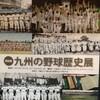 MUSEUM〜九州の野球はスゴイぞ!…『九州の野球歴史展』(福岡市)