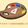 パーソナルカラーと色彩のお勉強してきたよ!