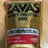 SAVASのホエイプロテイン ココア味を買ってみた!【レビュー】【プロテイン】