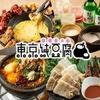 【オススメ5店】天神・西中洲・春吉(福岡)にあるお酒が人気のお店