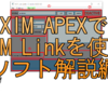 XIM APEXでXIM Linkを使う(ソフト解説編)