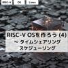 RISC-V OSを作ろう (4) ~ タイムシェアリングスケジューリング