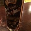 【日本人初のテキーラ職人酒→】カスカウィン・エクストラアネホ&ベネヴァの味【←不思議な味のメスカル】