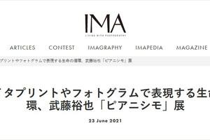 武藤裕也 写真展「ピアニシモ」開催期間中の日記【1】
