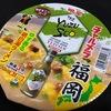 明星 チャルメラどんぶり 福岡ゆずすこ ゆず香る鶏白湯ラーメン 意外に・・・・