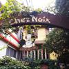【レストランシェノワ】UKカフェの並びに雰囲気の良さげなレストランを発見【飲食店<高井田>】