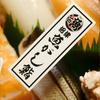 味わう人すべてを幸せに…沼津魚がし鮨『富士大好き Ver.2』