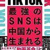 【読書感想】TikTok 最強のSNSは中国から生まれる ☆☆☆☆