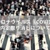 【新型コロナウイルス(COVID-19)】企業の内定取り消しについて考える
