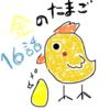 『グリム』シーズン1第16話【金の卵】