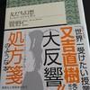 読み始め 友だち幻想 人と人のつながりを考える 菅野仁 ちくまプリマー新書