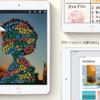 新しい iPad mini、やっぱり欲しい