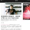 [メディア掲載]『Time Out TOKYO』で渋谷「CHOMPOO(チョンプー)」森枝幹シェフへのインタビュー記事を書きました