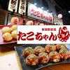 【オススメ5店】新潟駅・万代(新潟)にあるたこ焼きが人気のお店
