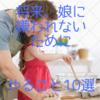 娘に嫌われたくないパパ必見!娘と父が仲良くするためにやるべきこと10選!!